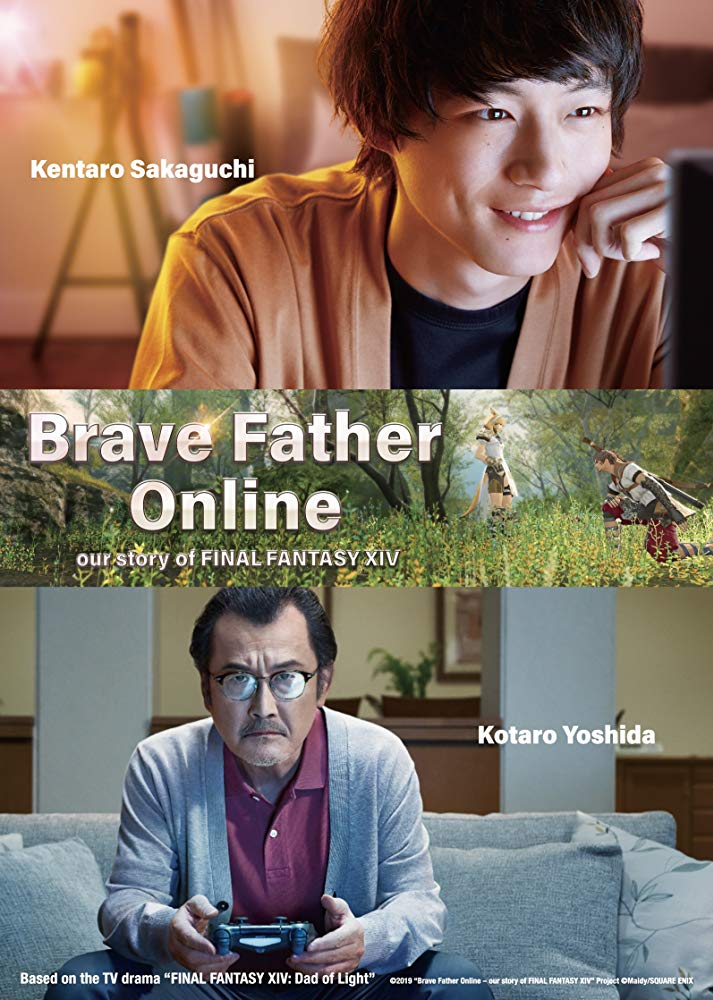 ดูหนังใหม่ Brave-father-online-our-story-of-final-fantasy-xiv