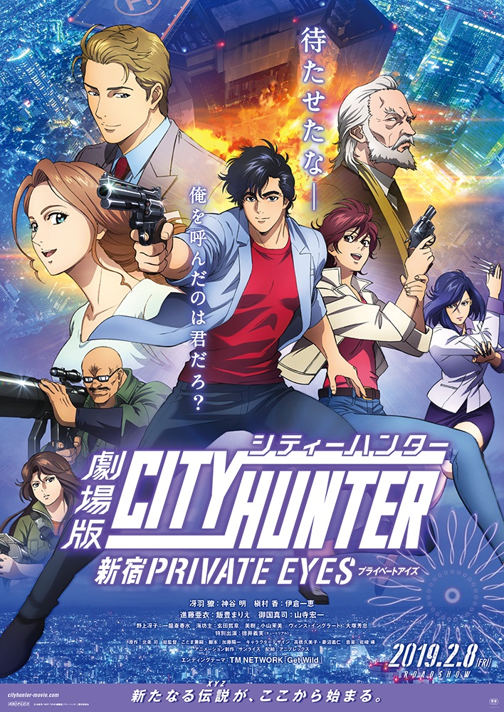 ดูหนังฟรี City-Hunter-Shinjuku-Private-Eyes
