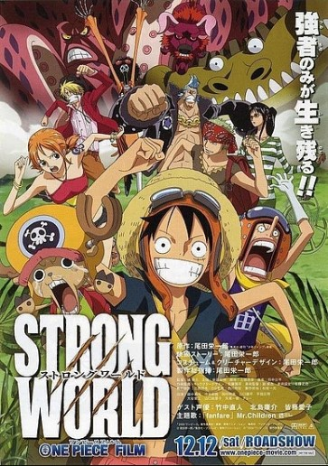 ดูหนังใหม่ ONE PIECE THE MOVIE 10 STRONG WORLD
