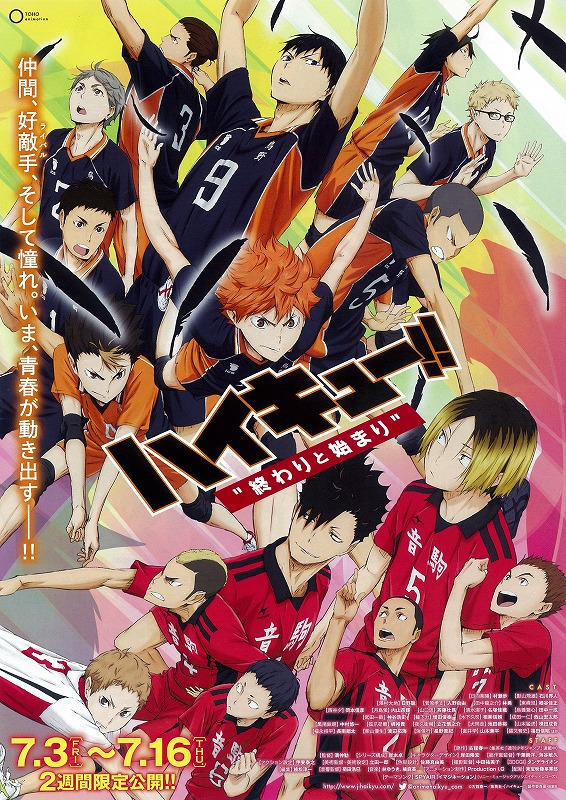 Haikyuu!! The Movie 1: The End and the Beginning (2015)