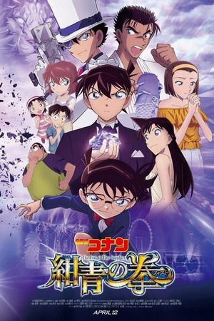 Detective Conan The Movie 23 The Fist of Blue Sapphire